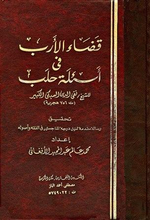 تحميل كتاب قضاء الأرب في أسئلة حلب تأليف تقي الدين السبكي الكبير pdf مجاناً | المكتبة الإسلامية | موقع بوكس ستريم