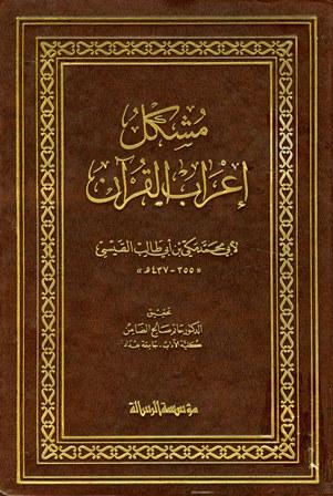 تحميل كتاب مشكل إعراب القرآن تأليف مكي بن أبي طالب القيسي pdf مجاناً | المكتبة الإسلامية | موقع بوكس ستريم