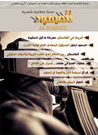 مجلة الصمود العدد 108