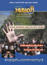 مجلة الصمود العدد 59
