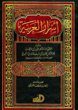 تحميل كتاب أسرار العربية (ط. الأرقم) تأليف أبو بكر بن الأنباري pdf مجاناً | المكتبة الإسلامية | موقع بوكس ستريم