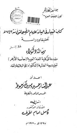 تحميل كتاب البيان في التبيان تأليف شرف الدين الطيبي pdf مجاناً | المكتبة الإسلامية | موقع بوكس ستريم