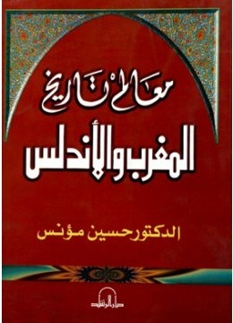 تحميل كتاب معالم تاريخ المغرب والأندلس تأليف حسين مؤنس pdf مجاناً | المكتبة الإسلامية | موقع بوكس ستريم